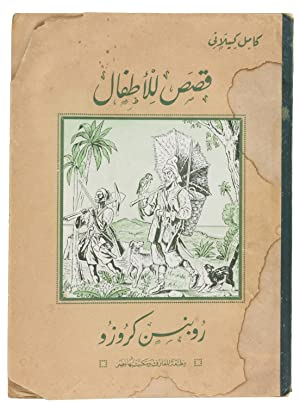 Rubinsun Kuruzi [Robinson Crusoe].: Defoe, Daniel /