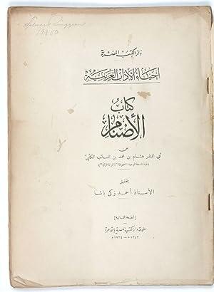 Le livre des idoles. (Kitab el Asnam.): Ibn Al-Kalbi, Hisham.