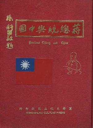 President Chiang and China: Ho Ting-hsin (editor)