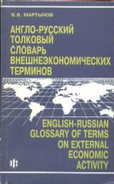 English-Russian Glossary of Terms on External Economic Activity