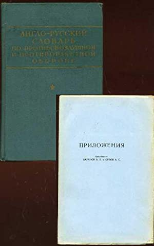 English - Russian Dictionary of AntiMissile and AntiSatellite Defense with Supplement