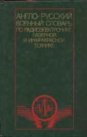 English-Russian Military Dictionary of Radioelectronics, Laser and Infrared Engineering