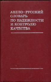 English-Russian Reliability and Quality-Control Dictionary: 22,000 Terms