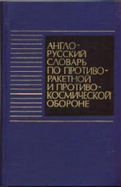 English - Russian Dictionary of AntiMissile and AntiSatellite Defense