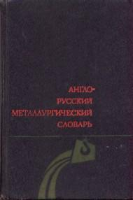 English-Russian Metallurgical Dictionary: Lerlov, N.I.; etc.