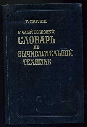 Defining Dictionary of Computer Science, Russian to German, English & French