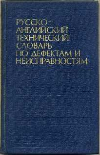 Russian-English Technical Dictionary of Defects & Malfunctions