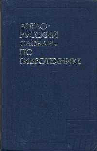 English-Russian Dictionary on Hydraulic Engineering
