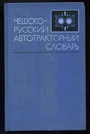 Czecho-Russian Motor & Tractor Dictionary