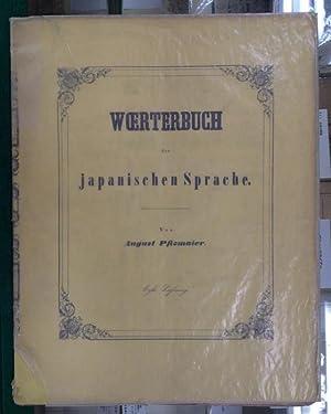 Woerterbuch der Japanischen Sprache.: Pfizmaier (A.)