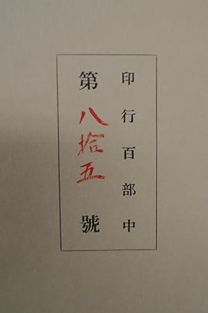 Miscellanea Japonica:: Hawaley (F.)
