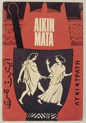 Aikin Mata - The Lysistrata of Aristophanes: ARISTOPHANES -T.W. Harrison