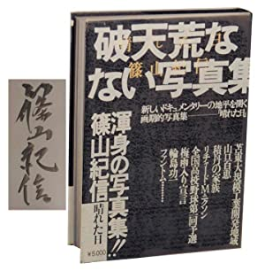 Hareta Hi - A Fine Day (Signed: SHINOYAMA, Kishin