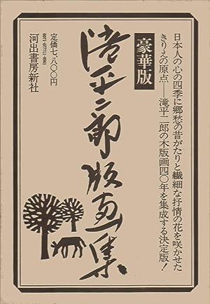 Jiro Takidaira