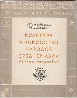 Kul';tura i iskusstvo narodov Srednei Azii:VI v.: Balashova, G. N.