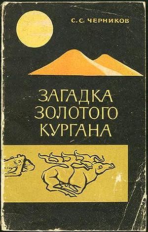 Zagadka zolotogo kurgana: gde i kogda zarodilos';: Chernikov, S. S.(Sergei