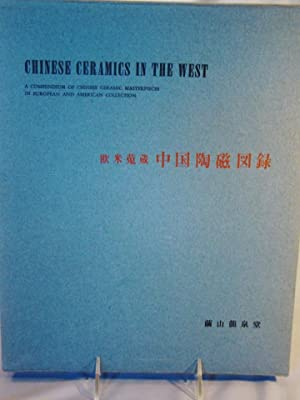 CHINESE CERAMICS IN THE WEST. A Compendium Of Chinese Ceramic Masterpieces In European And Americ...
