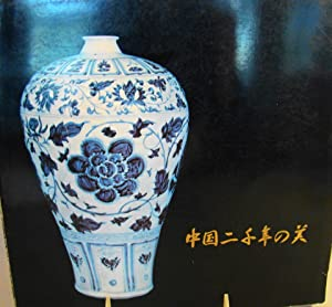 China's beauty of 2,000 years exhibition of ceramics and rubbings of inscription in sian. [Held a...