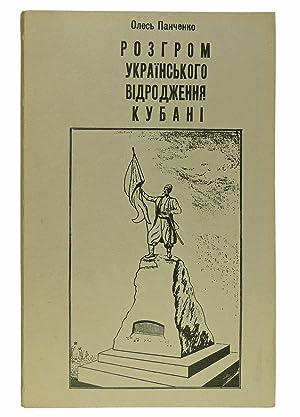 Rozhrom Ukrayinskoho Vidrodzhennya Kuban: Publitsystychno Istorychnyy Narys: Oles Panchenko