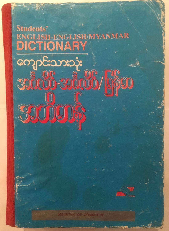 Students' English-English/Myanmar [Burmese]