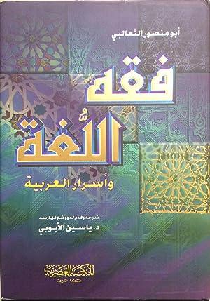 Kitab Fiqh al-lughah wa-asrar al-'Arabiyah: Abd al-Malik ibn
