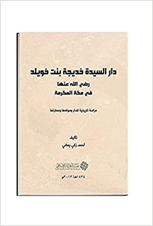 Dar al-Sayyidah Khadijah bint Khuwaylad radya Allah: Ahmed Zaki Yamani