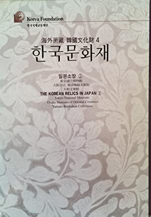 The Korean relics in Japan, Volume 2: Han'guk Kukche Kyoryu