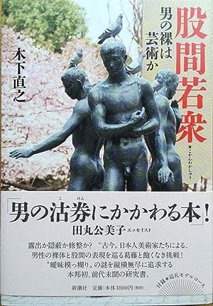 Kokan wakashu : otoko no hadaka wa: Naoyuki Kinoshita