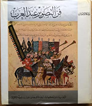 Arab painting [Arabic Language Edition]