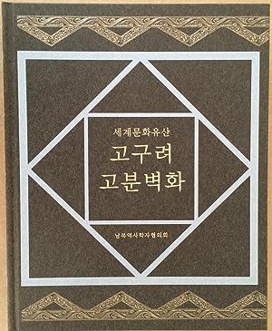 Segye munhwa yusan Koguryo kobun pyokhwa =: Jung Ho-sub, Shin