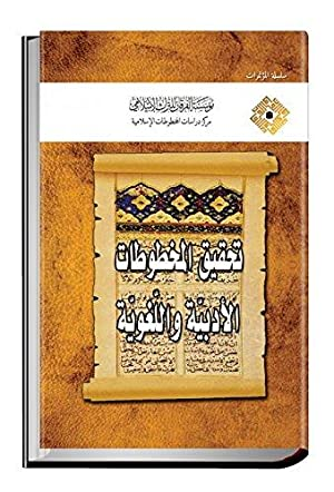 Tahqiq al-makhtutat al-adabiyah wa-al-lughawiyah = Editing manuscripts on literature & language