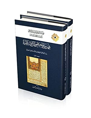 Catalogue of Islamic Manuscripts in the National Library of Ivory Cost [2 Volume set, in Arabic]