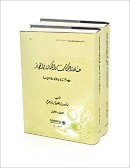 Book Making and Writing in the Hijaz: Era of the Prophet and the Rashidun Caliphate [2 Volume Set...