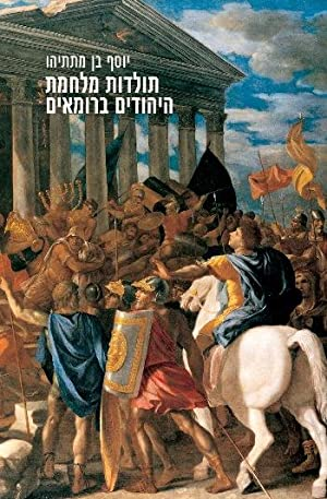 Toldot milhemet ha-Yehudim ba-Roma'im = History of Jewish War Against the Romans