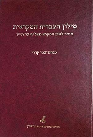 A Dictionary of Biblical Hebrew (Alef-Taw) : Ozar Leson ha-Miqra` me-Alef `ad Taw