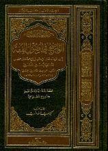 al- Wadih fi usul al-fiqh. Pt. 1.: George Makdisi (ed.)