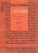 Ibn 'Aqil: Al-Wadih fi usul al-fiqh, Band: George Makdisi (ed.)