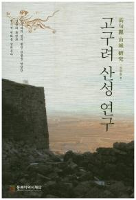 Koguryo sansong yon'gu = Research on mountain city-sites of Koguryo