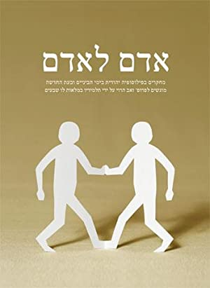 Homo Homini: Essays in Jewish Philosophy presented by his students to Professor Warren Zev Harvey