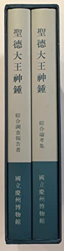 Songdok Taewang sinjong [2 Volume Set] : 'Comprehensive research reports on the divine bell of Ki...
