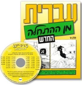 Hebrew From Scratch - Part 1 (ivrit min ha-hat'hala) + CDs
