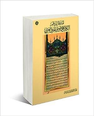 al-Madkhal ila 'ilm al-kitab al-makhtut bi-al-harf al-'Arabi.: Déroche, François; Waley,
