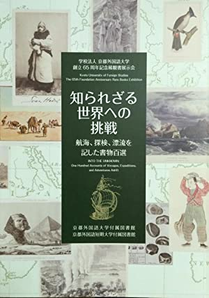 Into the unknown : One hundred accounts of voyages, expeditions, and adventures adrift : Kyoto Un...