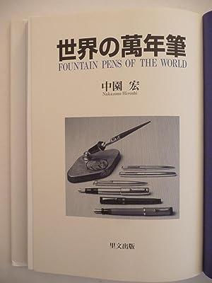 Fountain Pens of the World: Hiroshi, Nakazono
