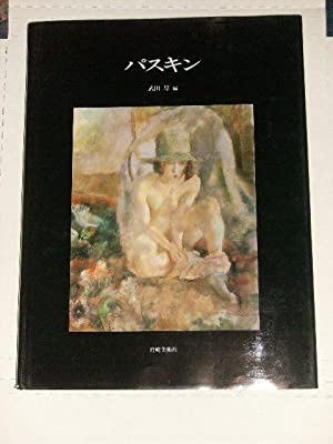 PASCIN: Pascin, Jules - [TAKEDA, ATSUSHI - Collection Directed by]