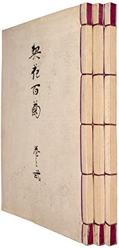 Keika Hyakukiku [Illustrations of Chrysanthemums].