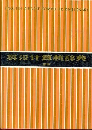 English-Chinese Computer Dictionary (Sequel)]: ZhongGuo Jisuanji Xue