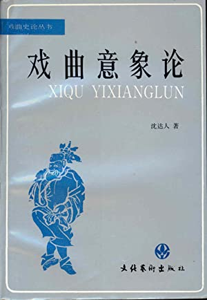 XiQu YiXiangLun [Drama : Comparative Studies] [??????][XiQu ShiLunCong Shu] [Series in the History ...