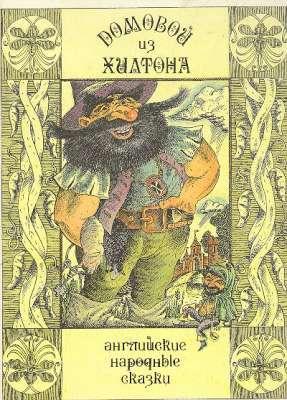 Domovoi iz Khiltona : Angliiskie narodnye skazki.]: Shereshevskaia, Natalia.] [illustrations,