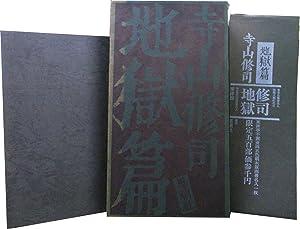 Jigokuhen: Terayama, Shuji